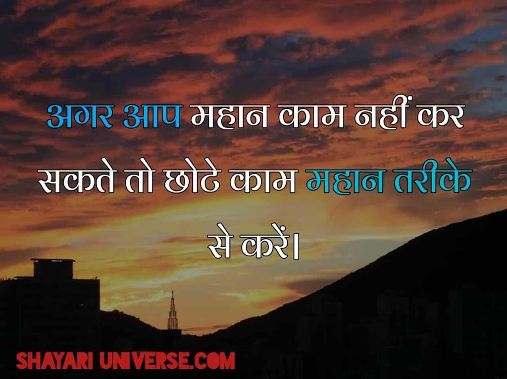 thought of the day in hindi, aaj ka vichar in hindi,