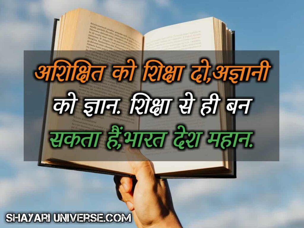 education shayari in hindi